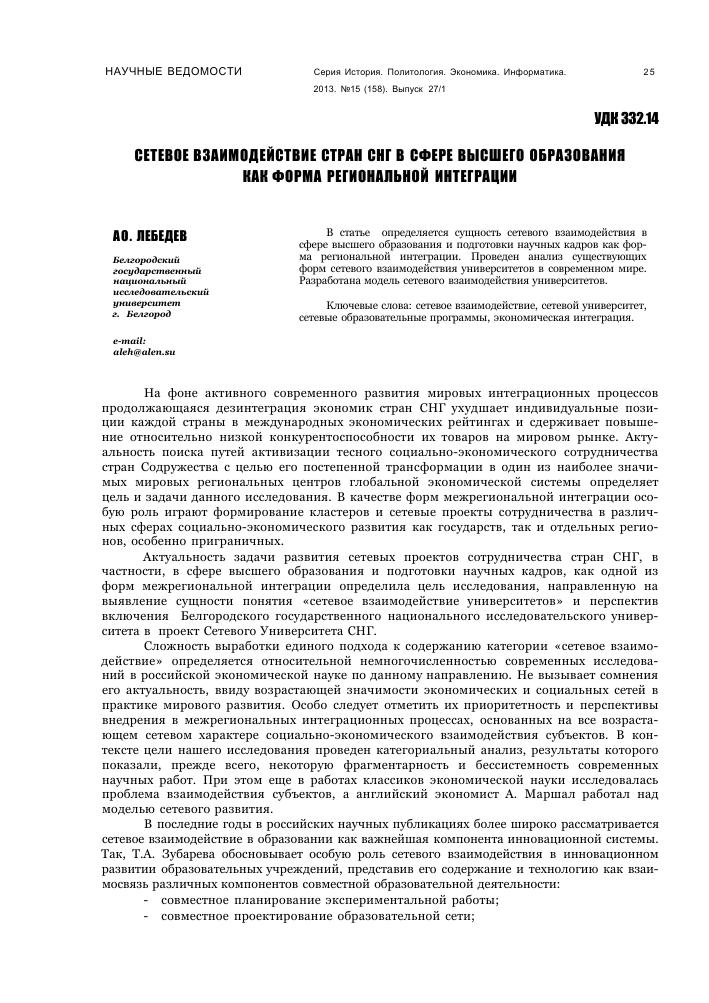 Сетевое взаимодействие университетов современное состояние документы