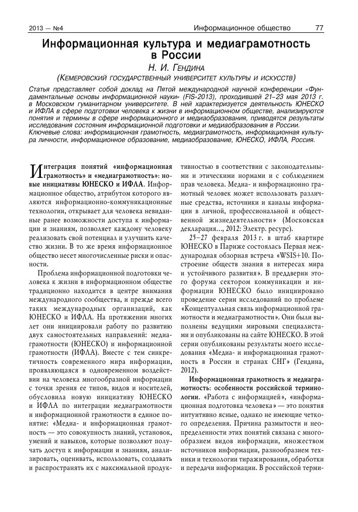 Основы информационной культуры доклад 4442
