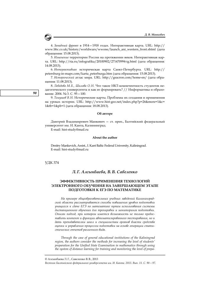 Отчетность в электронном образовании регистрация ооо в налоговой воронеж