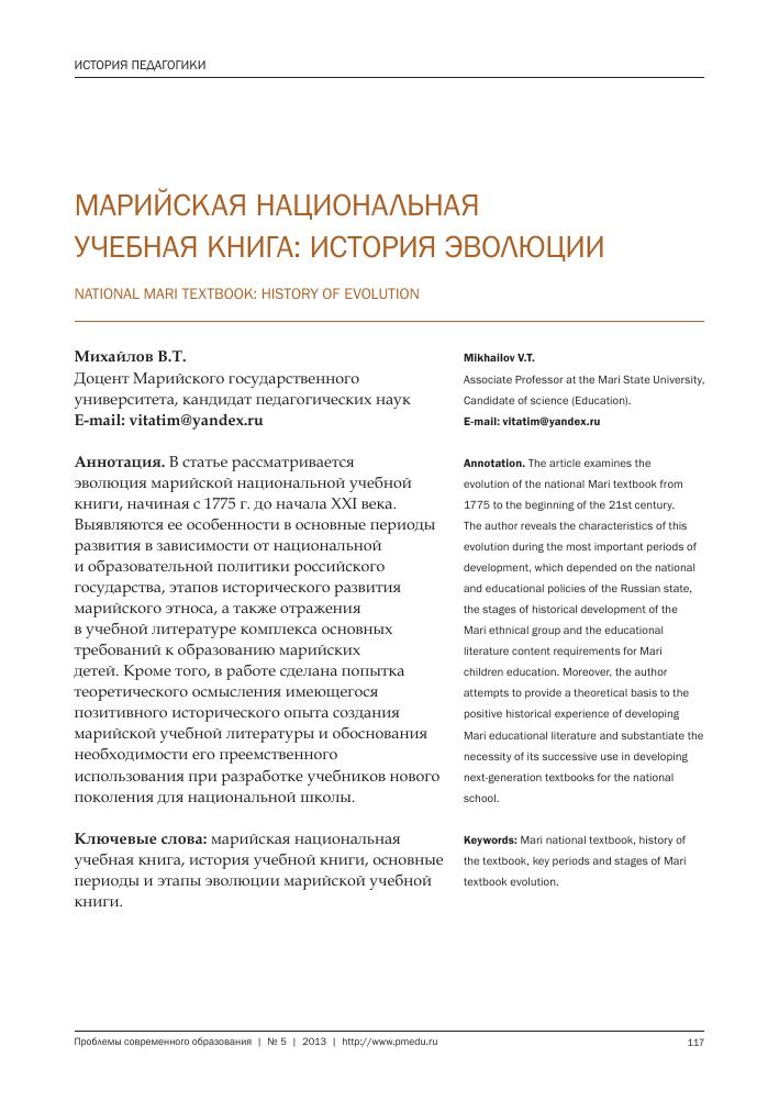 Абрамова г.в чувашский язык 7 класс содержание