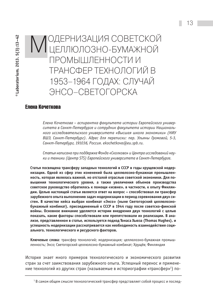 Причина неудач советской модернизации