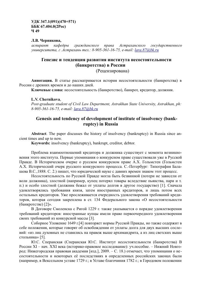 возникновение и развитие института банкротства в россии