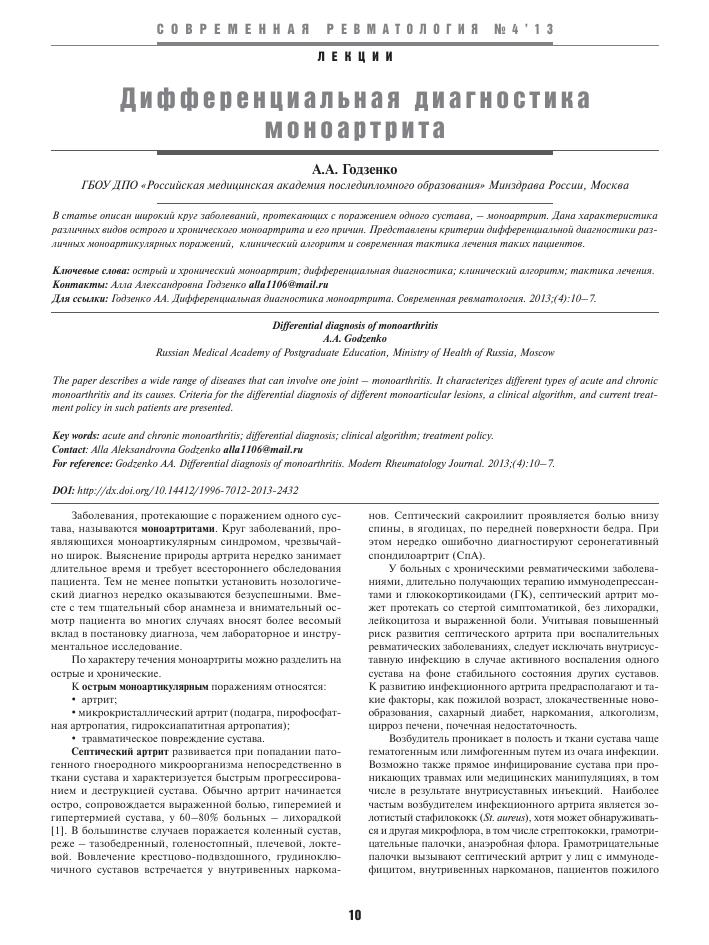 Сбор анамнеза у пациента с заболеваниями суставов характеристика производителей эндопротезов суставов