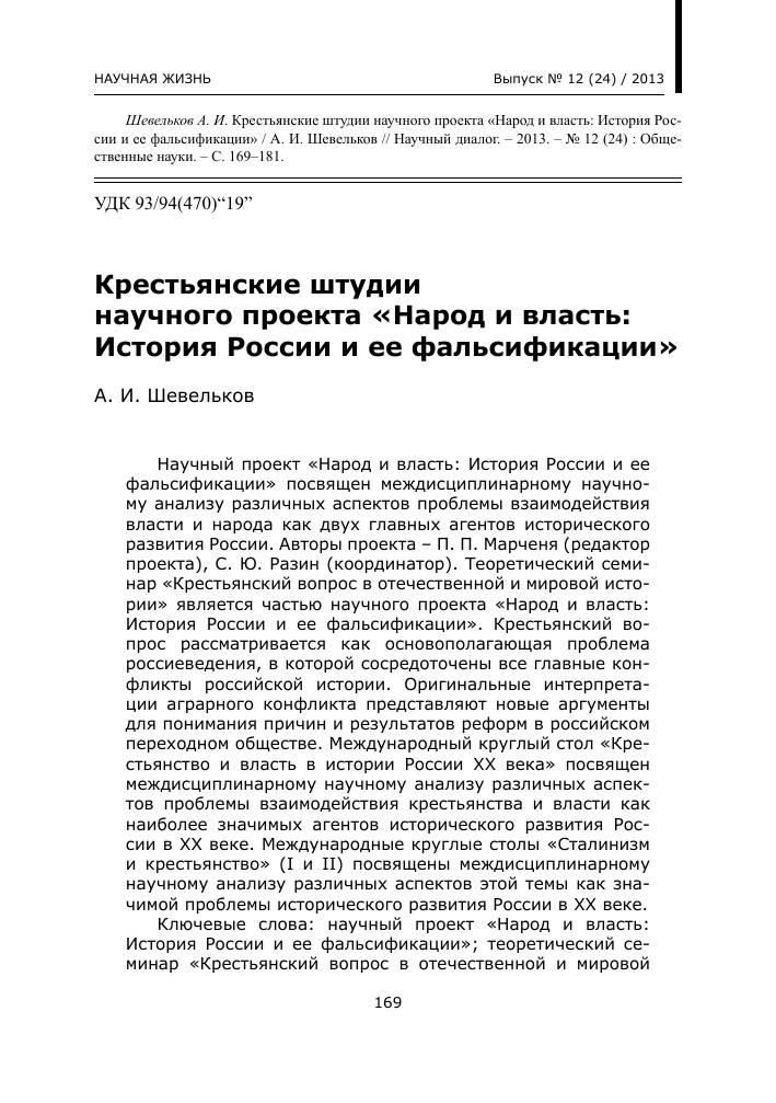 Темы научных докладов по истории россии 7322