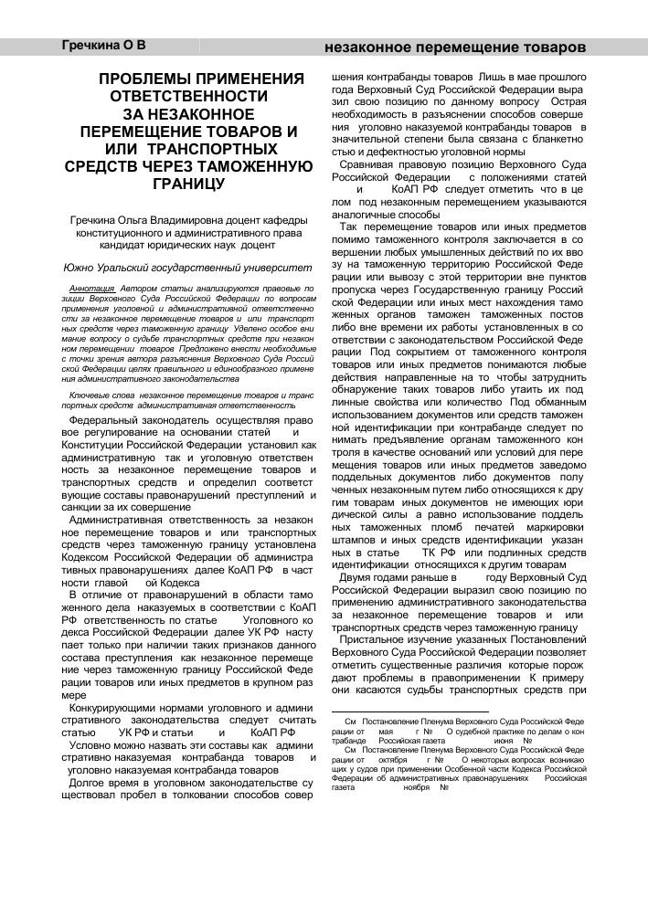 пленум 18 о применении коап рф