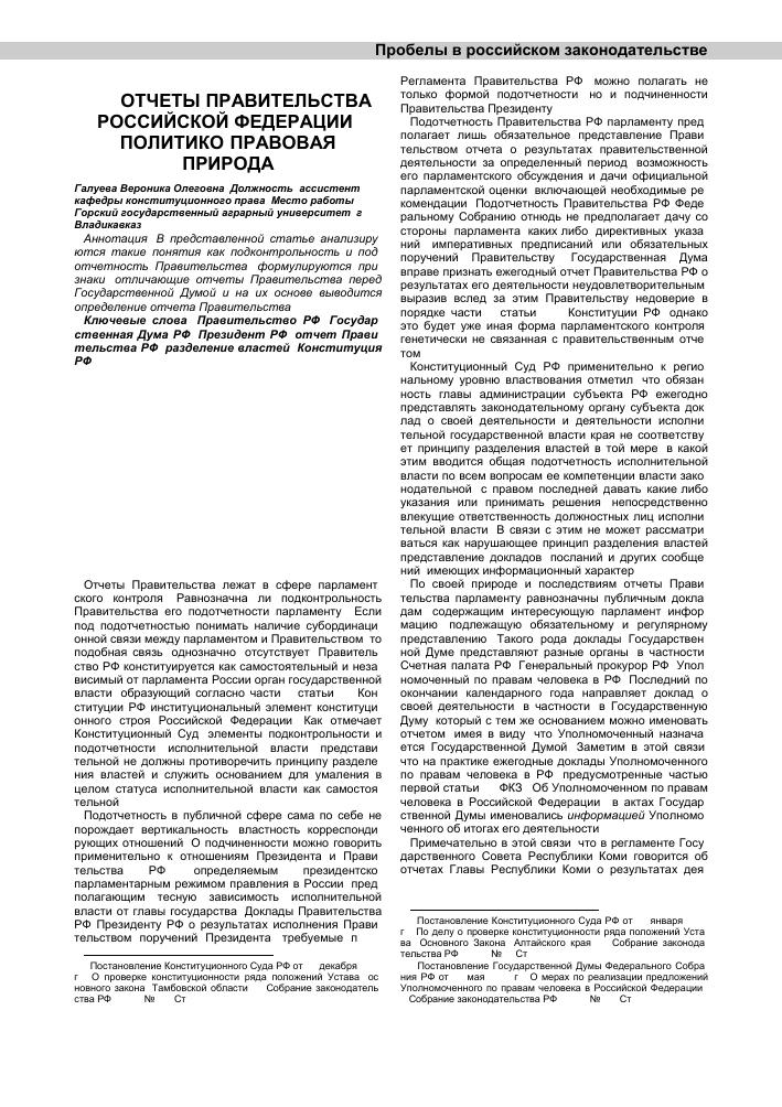 Отчеты Правительства Российской Федерации политико правовая  the reports of the government of the russian federation political and legal nature
