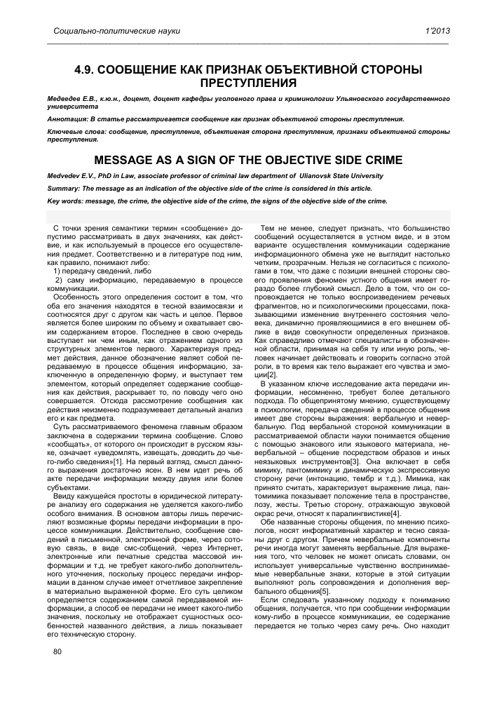Objective side of the crime