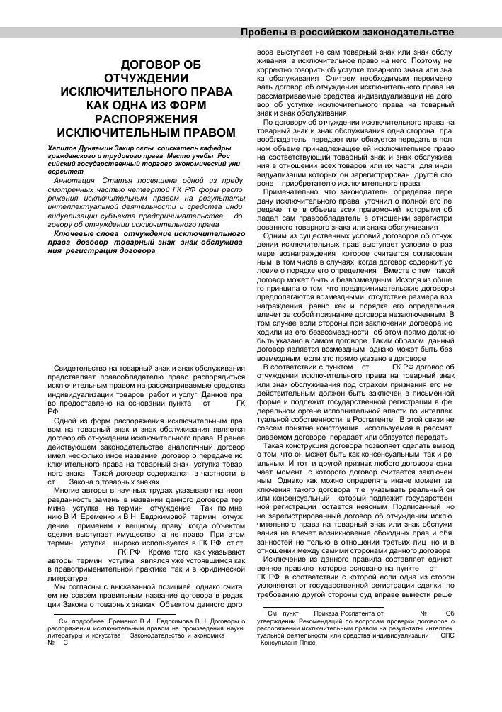 Договор Об Исключительном Праве Пользования Товарным Знаком