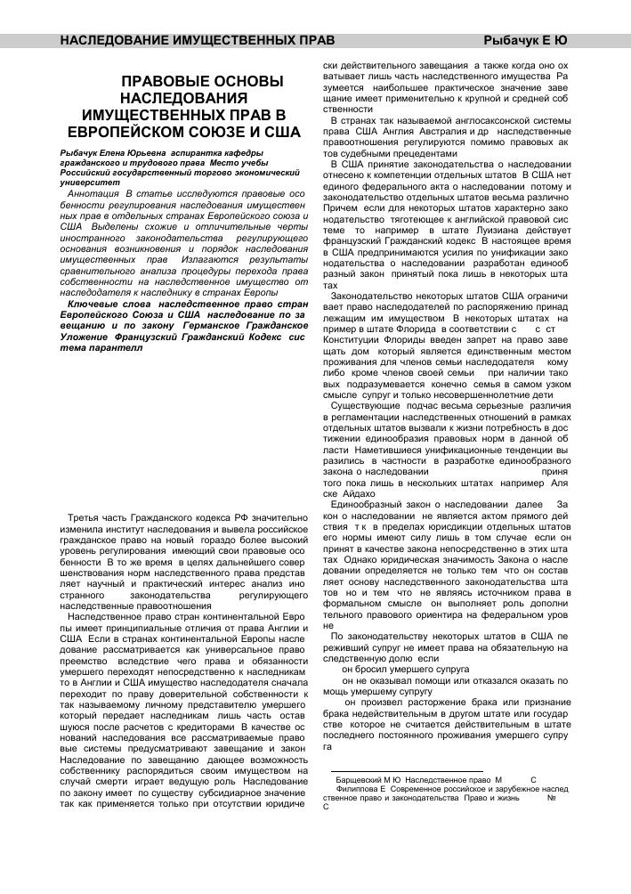 Правовые основы наследования имущественных прав в европейском  legal bases of inheritance of property rights in european union and usa