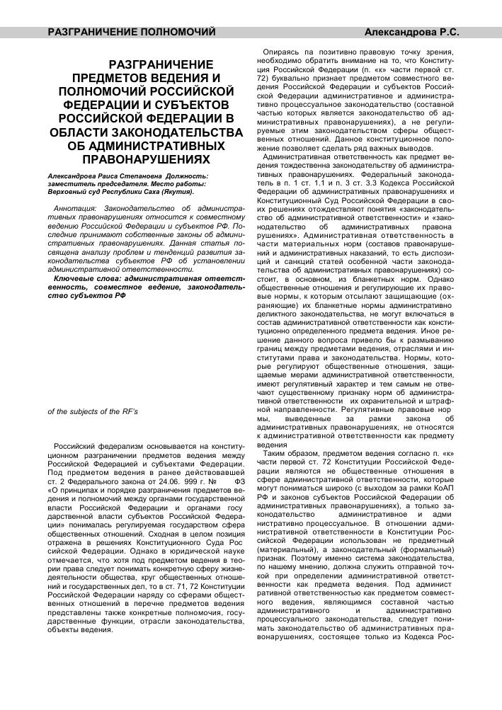 Комментарии к кодексу об административных правонарушениях нижегородской области 2013