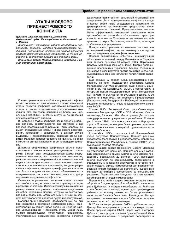 приднестровский конфликт причины стадии обострения