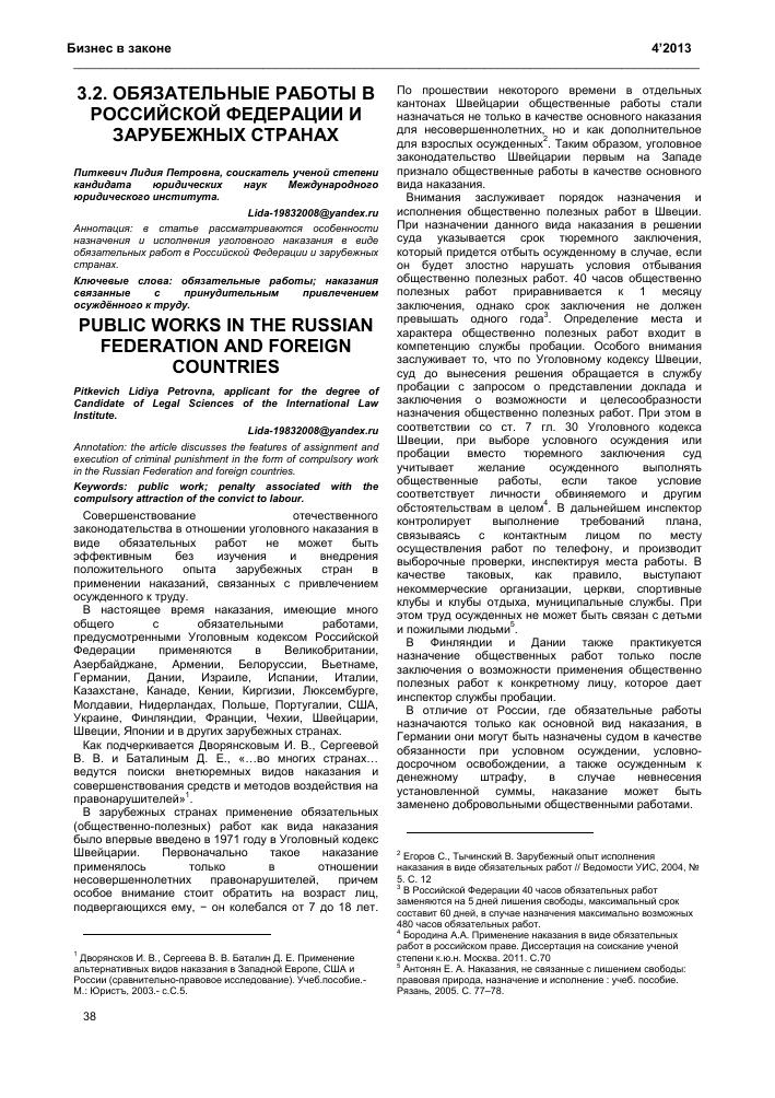 Обязательные работы в Российской Федерации и зарубежных странах  public works in the russian federation and foreign countries