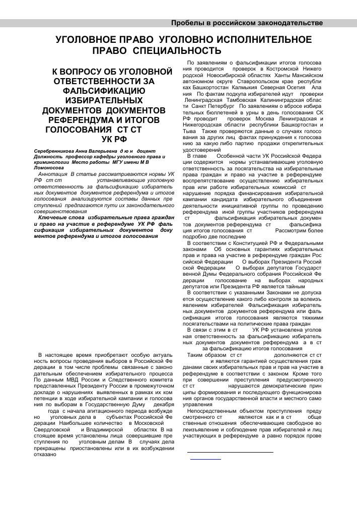 Уголовный кодекс 142 статья