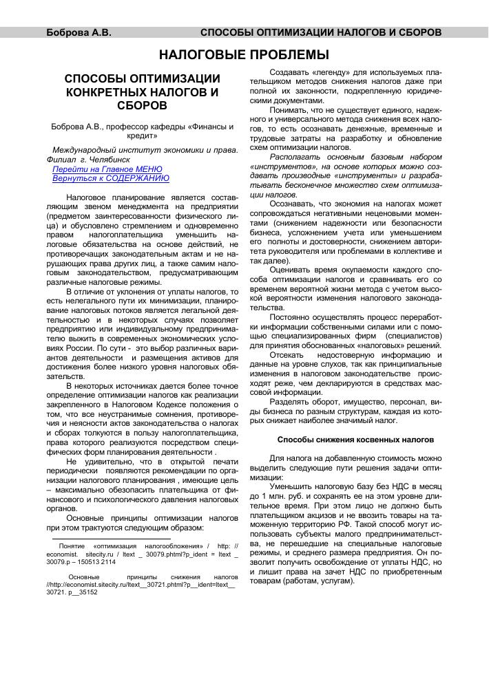 Оптимизация налогов на землю форма заявление регистрации ооо