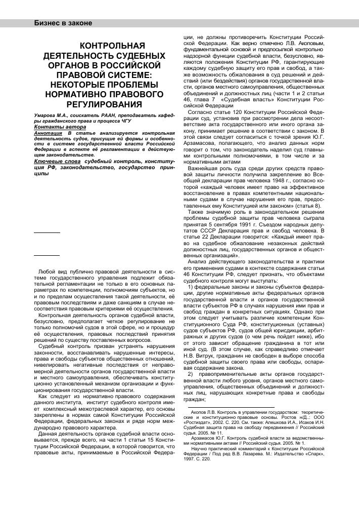 Контрольная деятельность судебных органов в Российской правовой  control of the judiciary in the russian legal system some problemma regulatory
