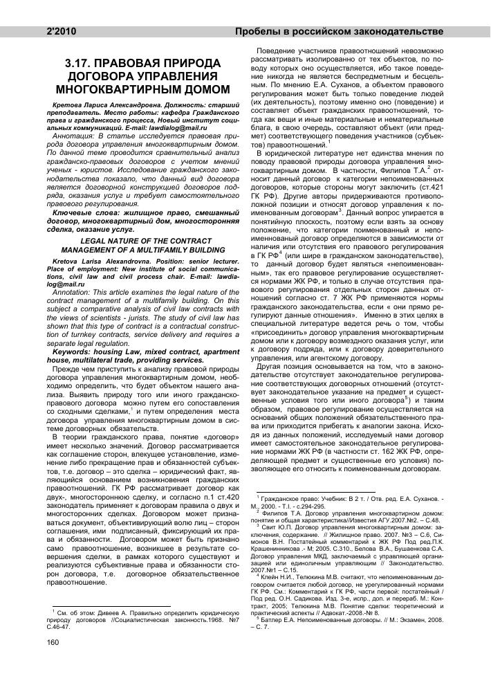 анализ договора управления многоквартирным домом