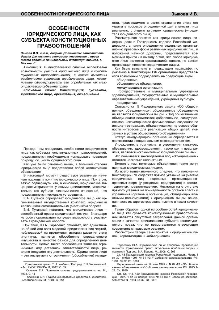 Особенности юридического лица как субъекта конституционных  features of the organization as the subject of constitutional law