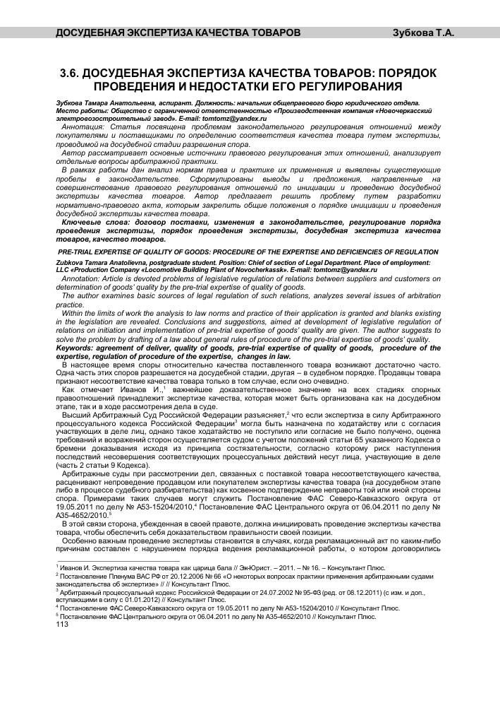 Инструкция о порядке проведения судебных экспертиз