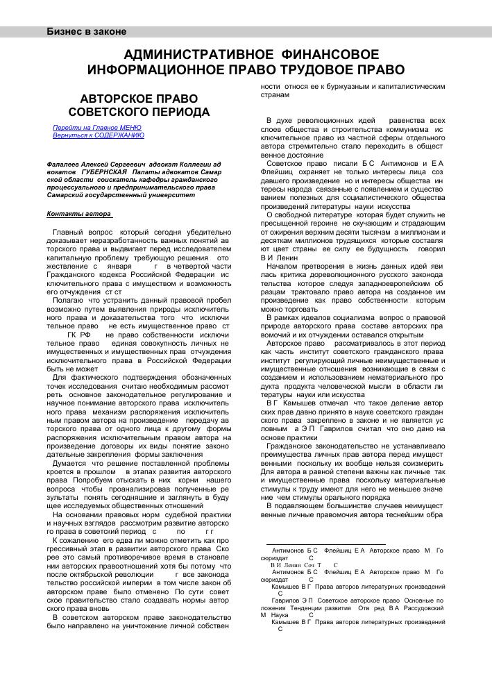 Авторское право советского периода тема научной статьи по  Показать еще