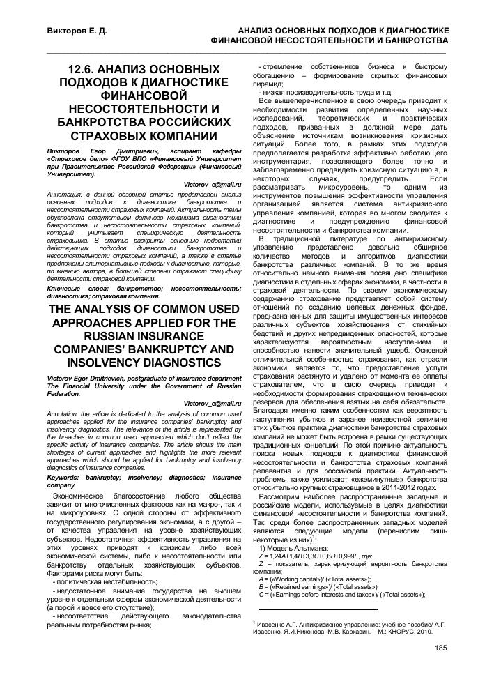 россия страховая компания банкротство