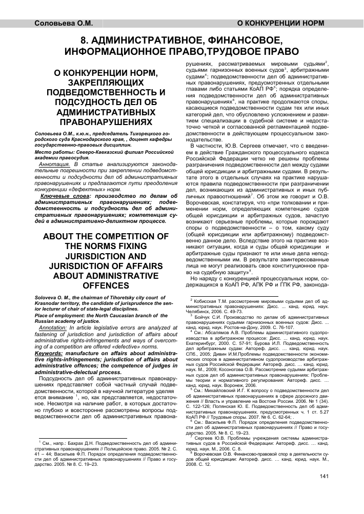 Применение постановления 968 в аукционе