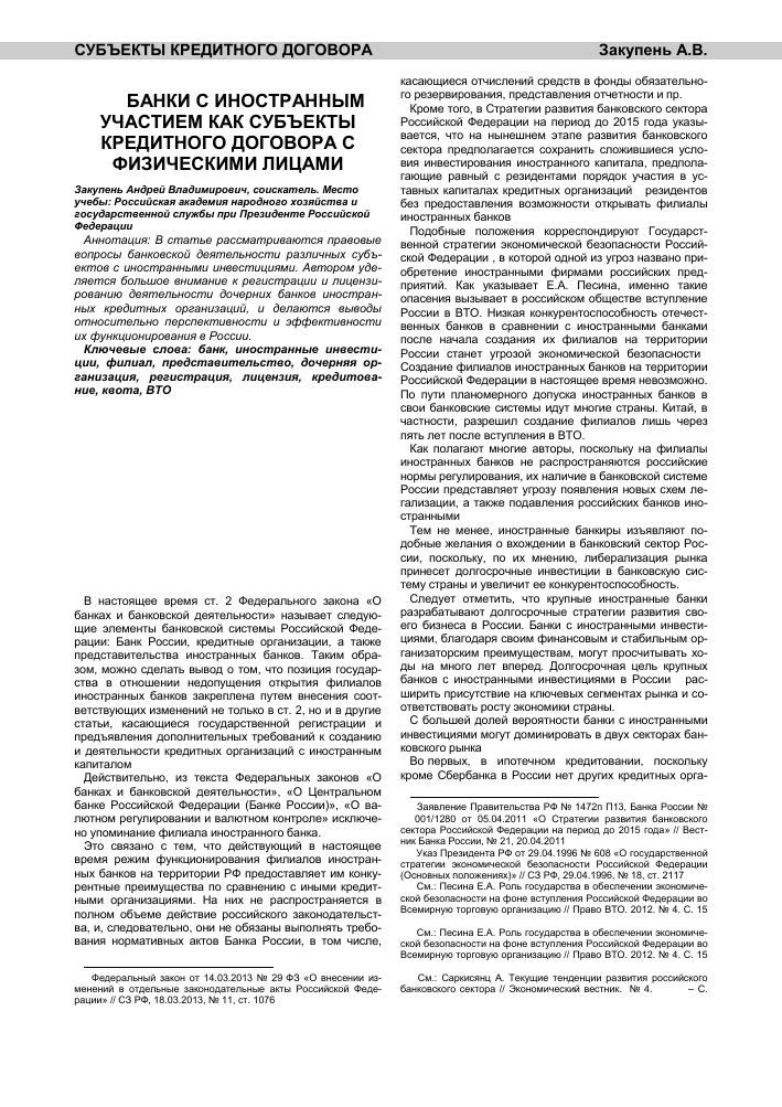 представительство иностранной кредитной организации кредит 10 тысяч рублей на карту