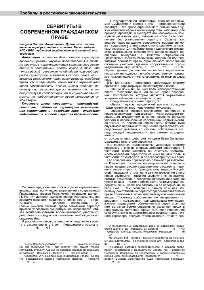 Схема взаимодействия специалистов в образовательном процессе 807