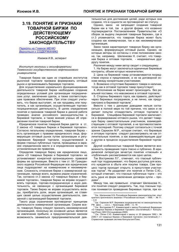 О товарных биржах и биржевой торговле действующий закон бинарные опционы мартин