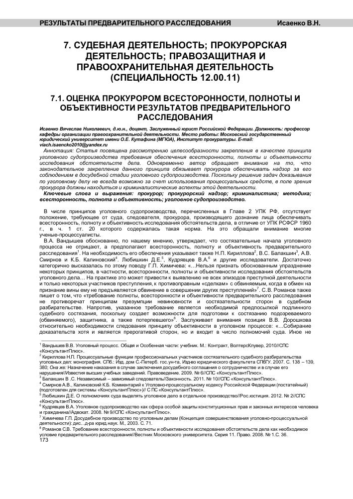 Настольная книга прокурора кехлерова скачать
