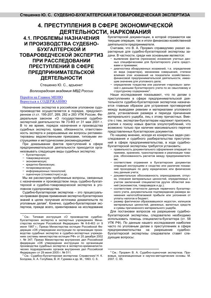 Инструкции по организации производства судебных экспертиз