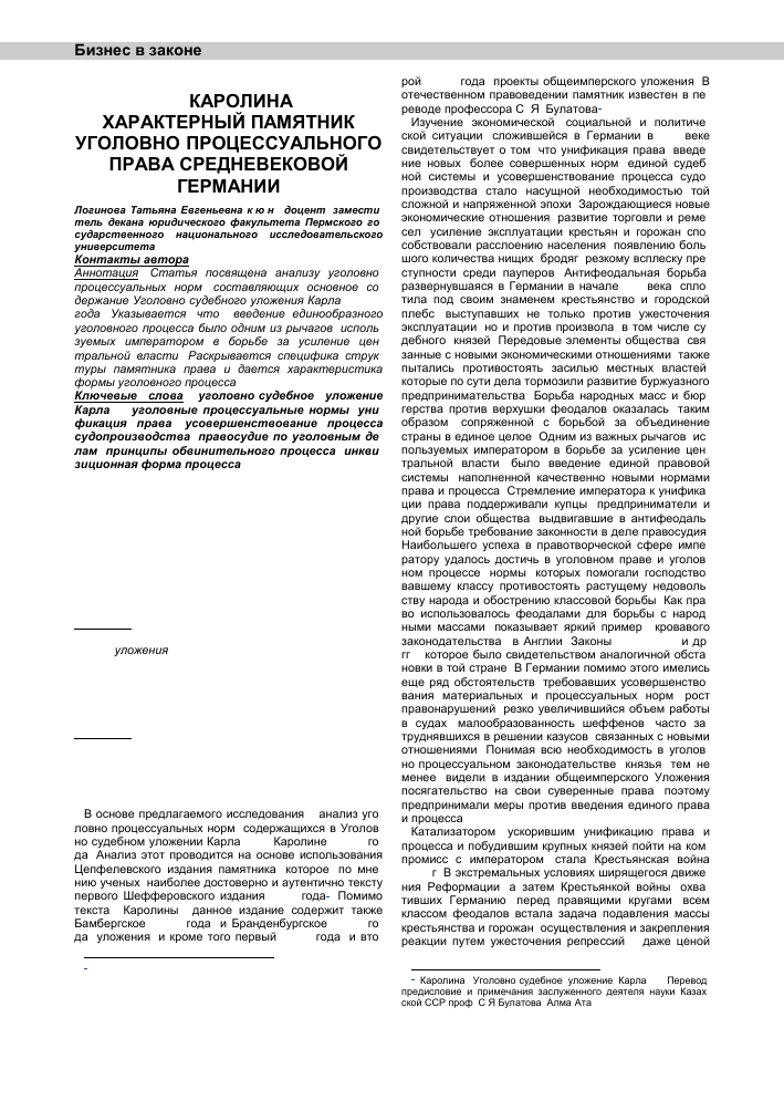 история создания структура и общая характеристика каролины