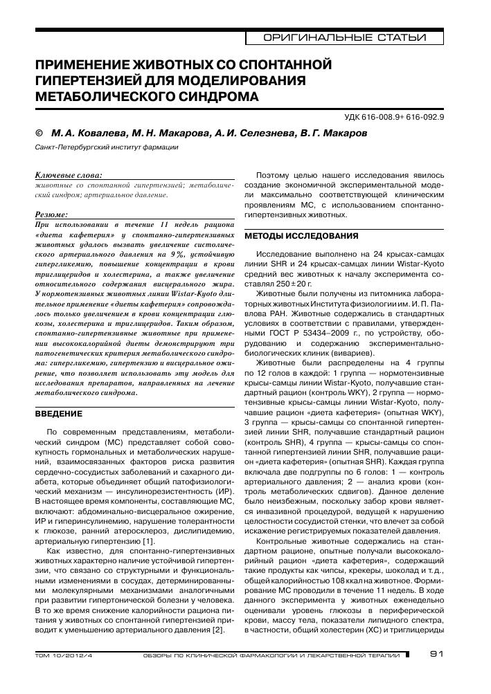 Диета алексея ковалева или диета джейн сеймур: ребенок 2 лет на.