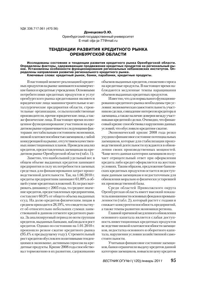 выгодные кредиты в банках оренбурга общая база данных по кредиту