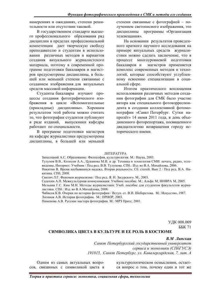 07f9a6037241f4 Похожие темы научных работ по культуре и культурологии , автор научной  работы — Липская Влада Михайловна,