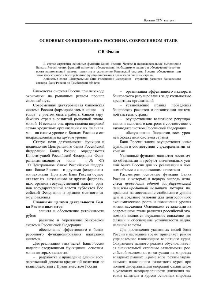 основные функции и принципы работы кредитной организации