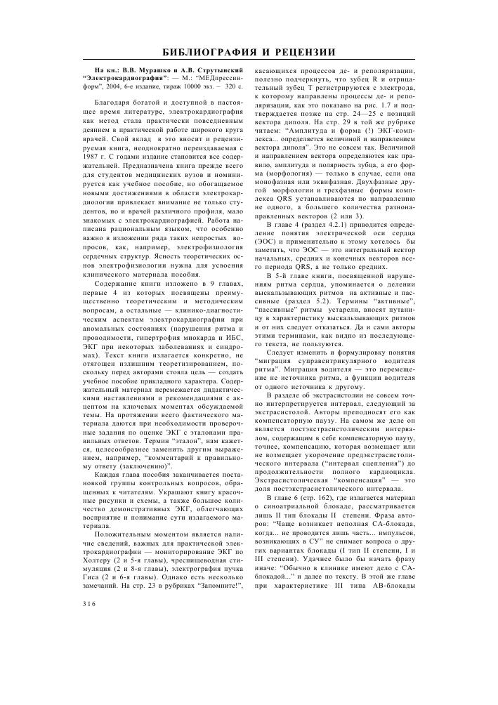 мурашко экг pdf