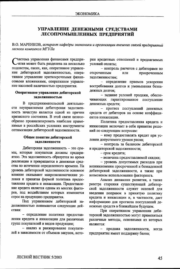 дебиторская задолженность проценты за кредит кредит 150 тысяч рублей по паспорту без справок о доходах