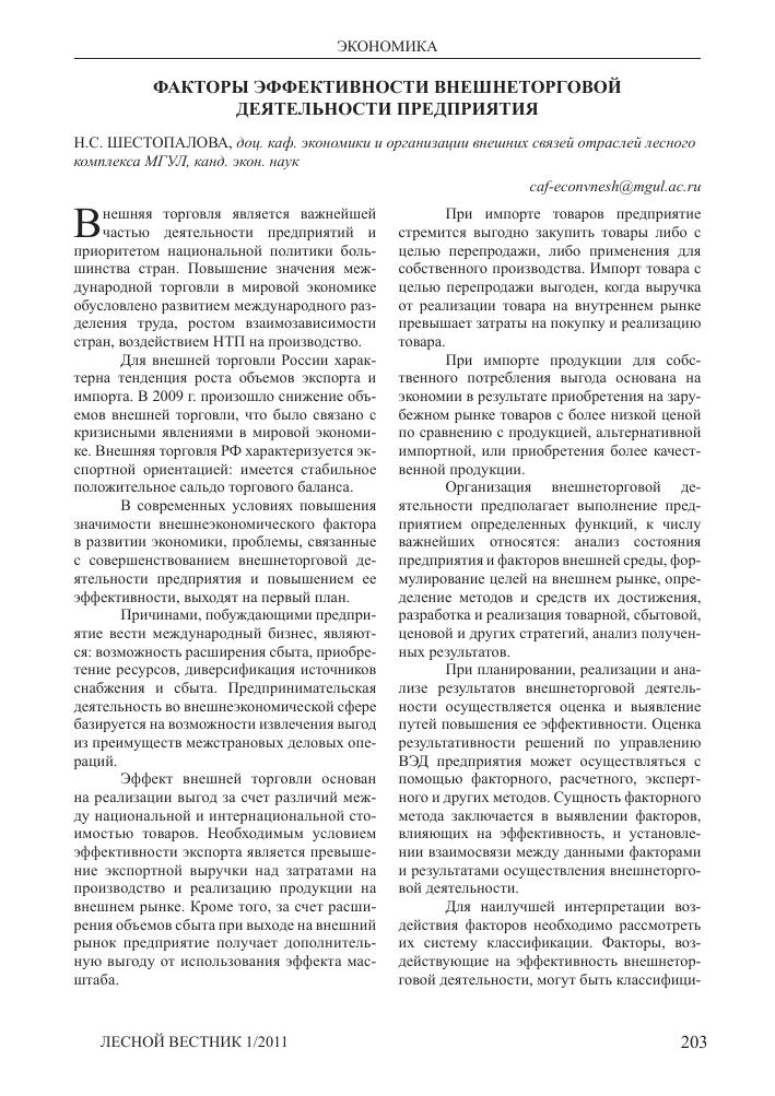 Лабораторная работа по биологии 7 класс шиповник майский спишу.ру