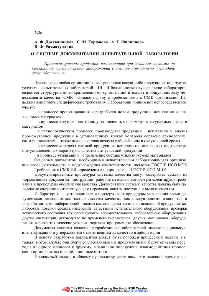 инструкция по ведению архива испытательной лаборатории