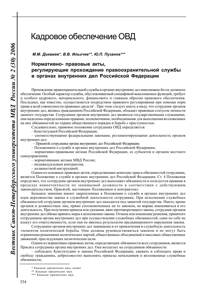 Нормативные правовые акты, регулирую_щие действие пенсионной системы Российской Федерации