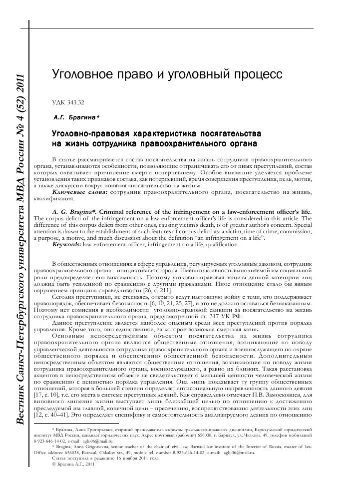 Брянский областной суд официальный сайт