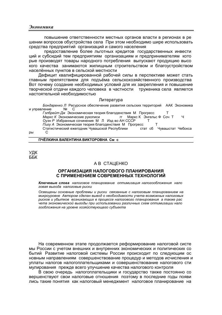 Оптимизация налогов по основным средствам регистрации ип таганрог