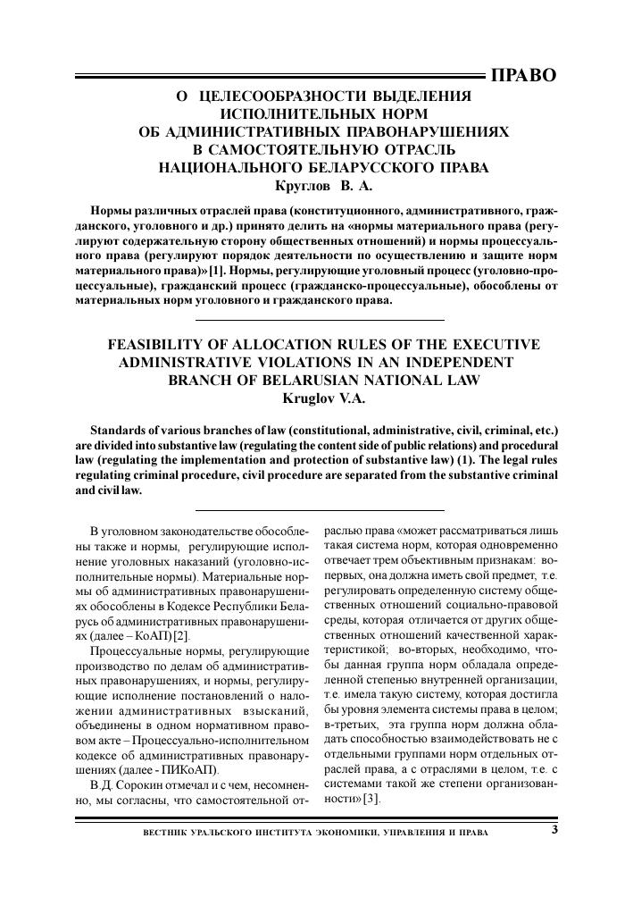Административно Деликтное Право Круглов