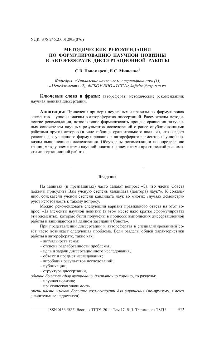 Методические рекомендации по формулированию научной новизны в  Показать еще