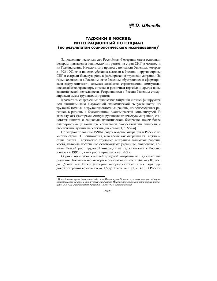 Трудовой договор для фмс в москве Измайлово справку с места работы с подтверждением Воронежская улица