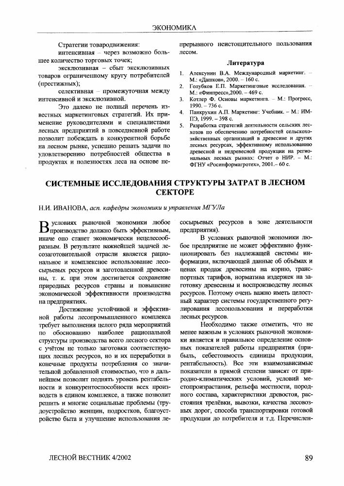 Системные исследования структуры затрат в лесном секторе тема  the system analysis of costs structure in the forest sector