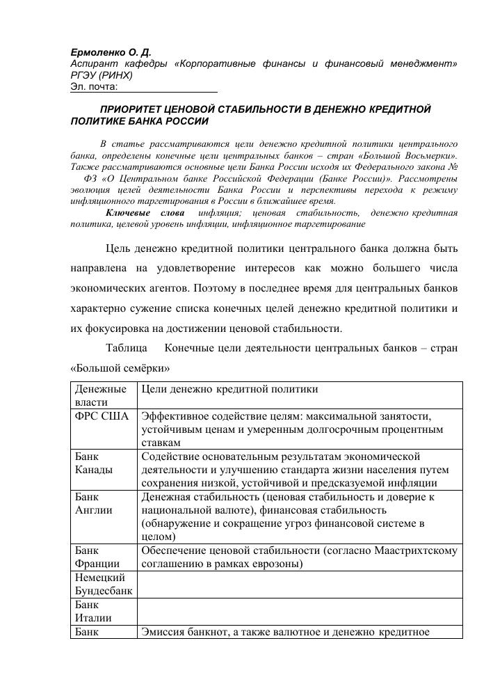 Банк возрождение официальный сайт москва часы работы