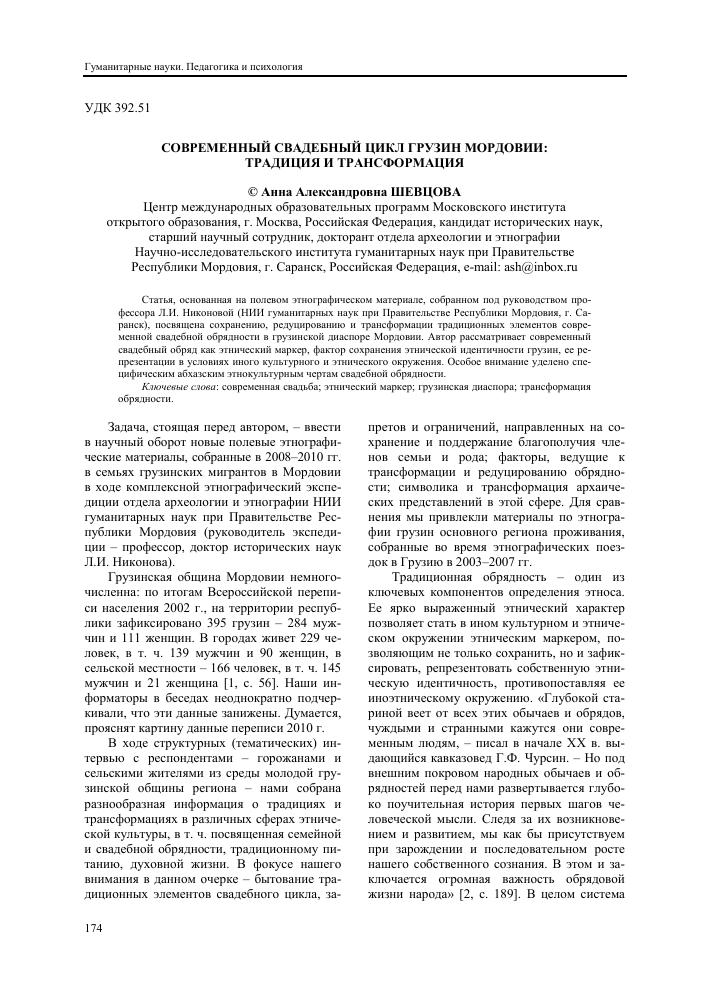 Смотрины (перевод П.Н. Полевого) (Russian Edition)