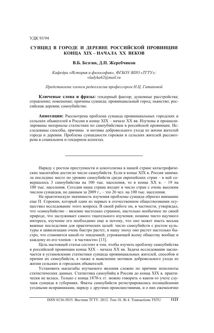 Россия занимает первое место по самоубийствам