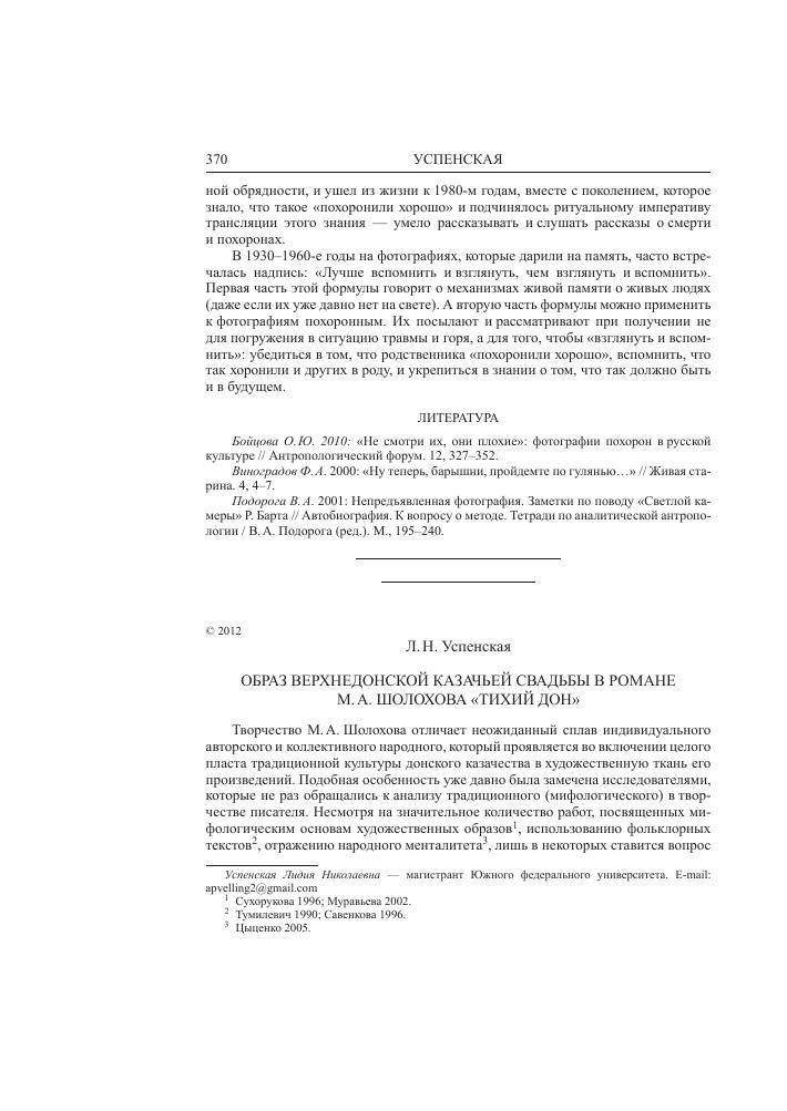 filosofiya-sochinenie-na-temu-tihiy-don-glavnie-zhenskie-obrazi-romanu-sholohova-analiz